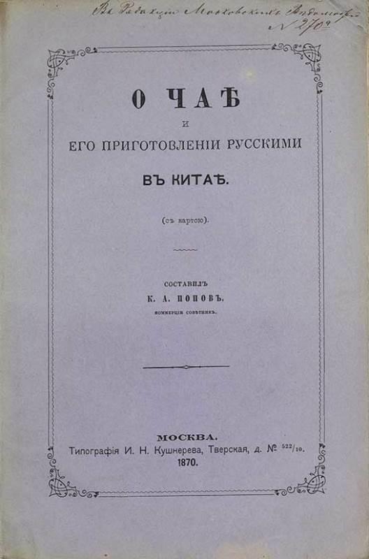 Брошюра К А Попова - О чае и его приготовлении русскими в Китае - 1870 г